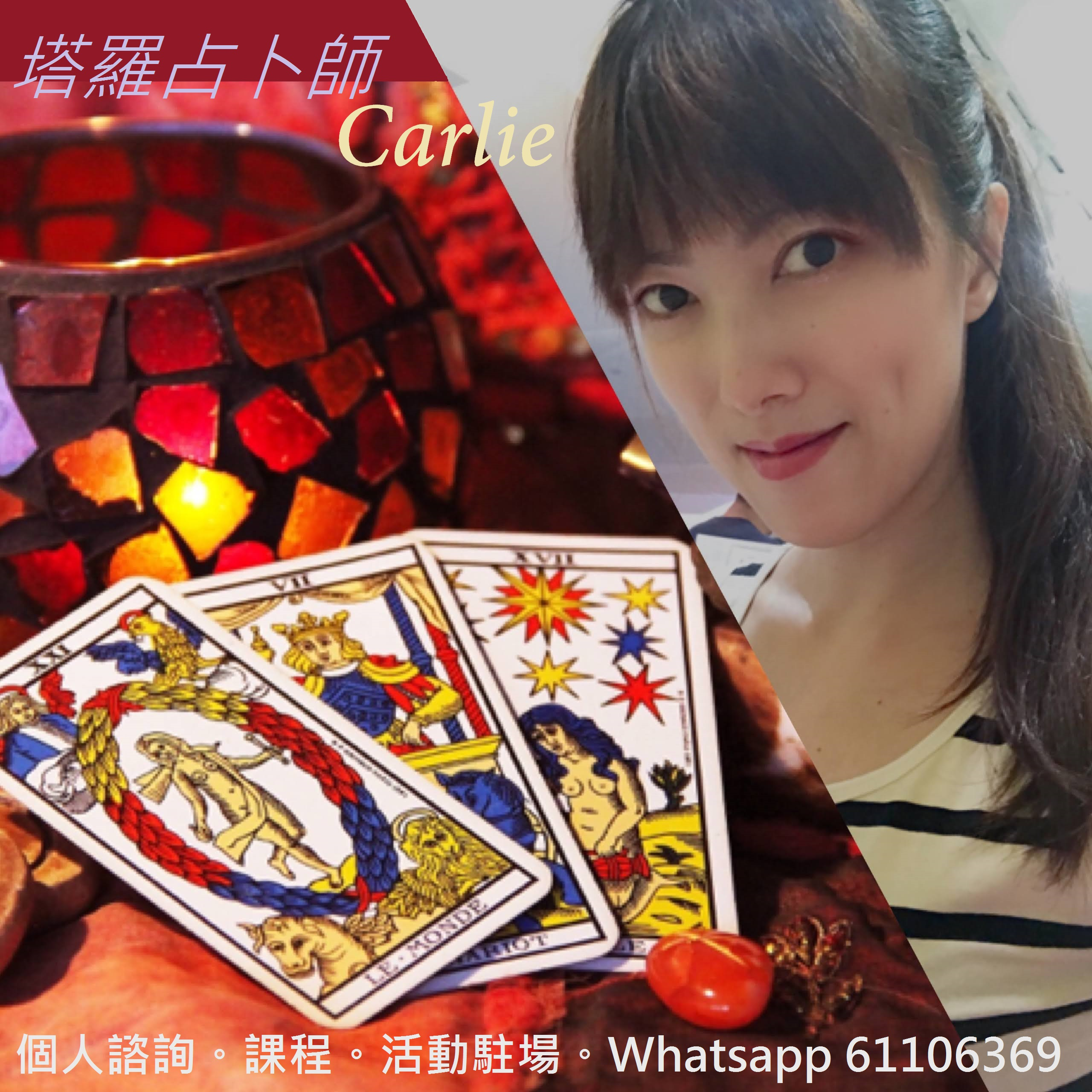塔羅占卜天使前世能量治療課程香港carlie angel circle tarot spiritual course