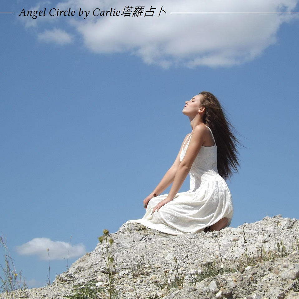 angel circle carlie consultation message天使香港訊息諮詢心靈占卜