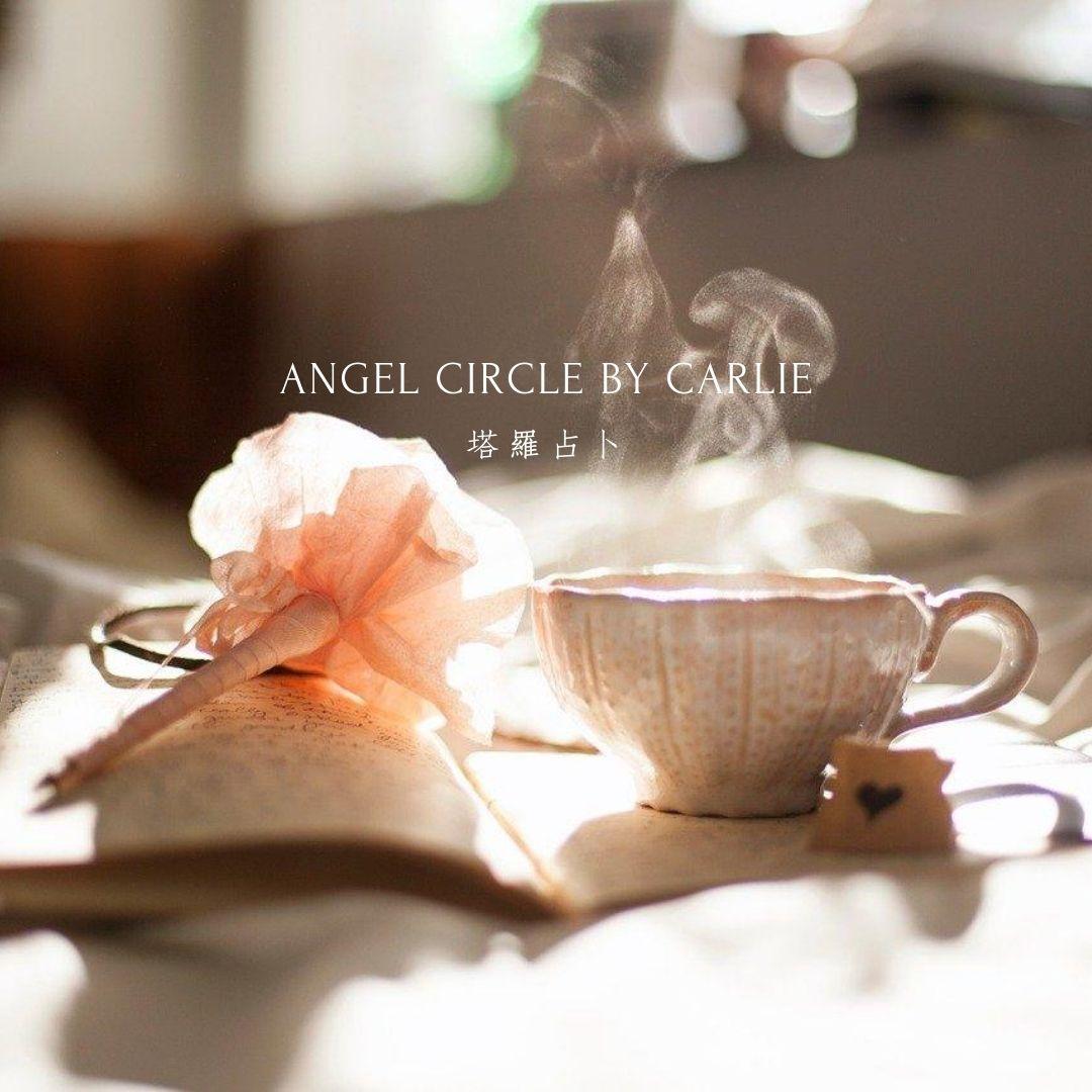 negative energy protection meditation hong kong carlie angel circle 香港占卜冥想氣場負能量保護