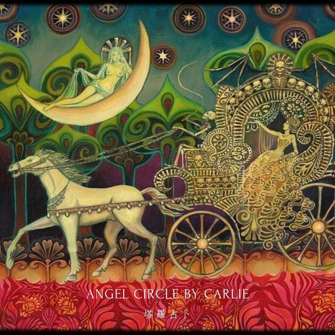香港塔羅星座運程雙子山羊占卜carlie angel circle tarot hong kong luck