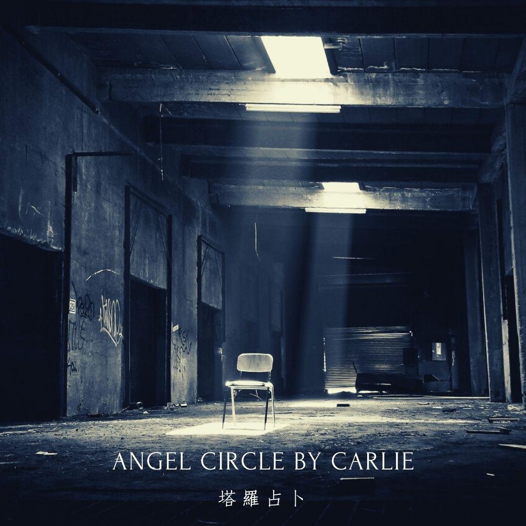 society change hong kong tarot carlie angel circle 塔羅占卜社會改變正面思想吸引力法則