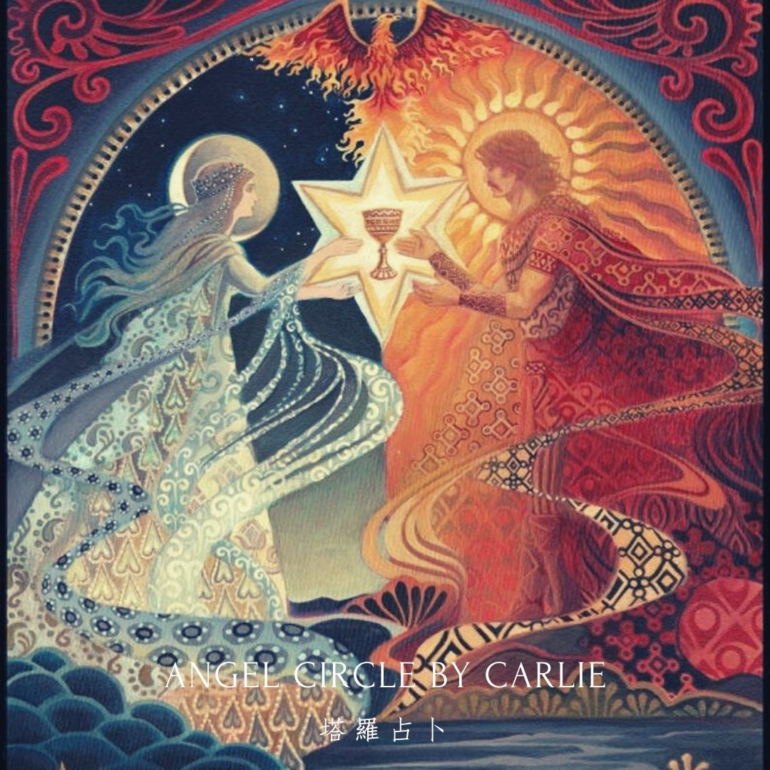 好關係香港星座運氣占卜carlie angel circle tarot horoscope