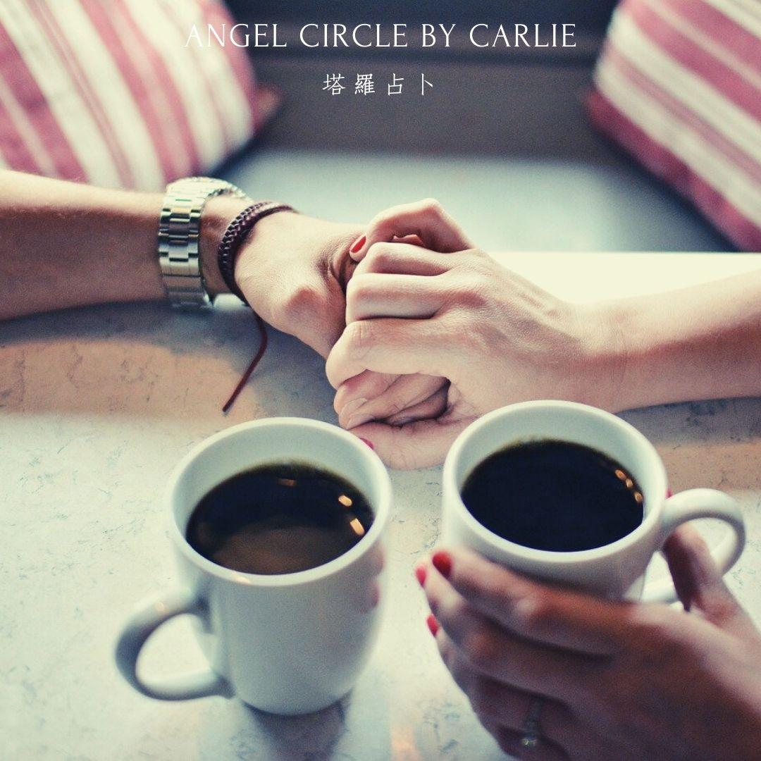 戀愛情告白示愛拍拖香港占卜塔羅carlie angel circle hong kong love seek relationship