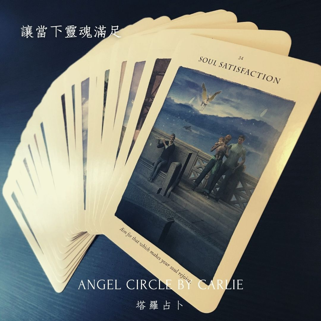 天使卡牌占卜心靈香港carlie angel circle hong kong angel card guidance指引