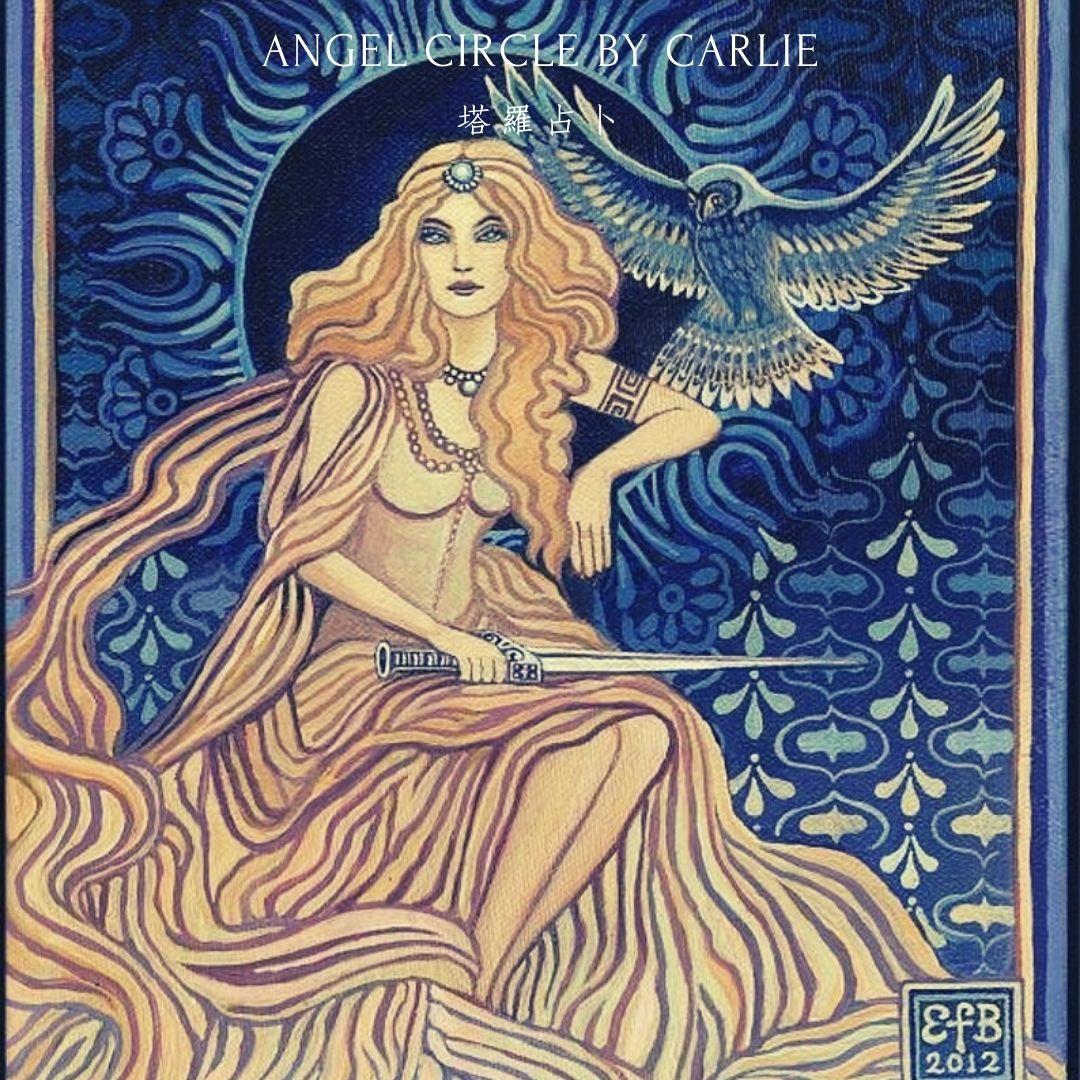 雙子山羊星座香港tarot astrology carlie hong kong