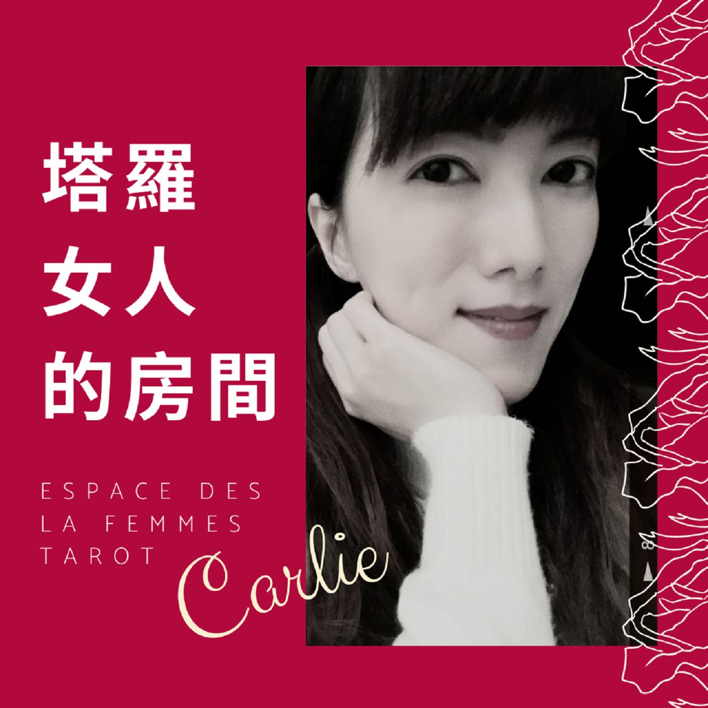 香港Podcast塔羅女人的房間Carlie塔羅占卜師心靈前世治療師Hong Kong tarot past-life