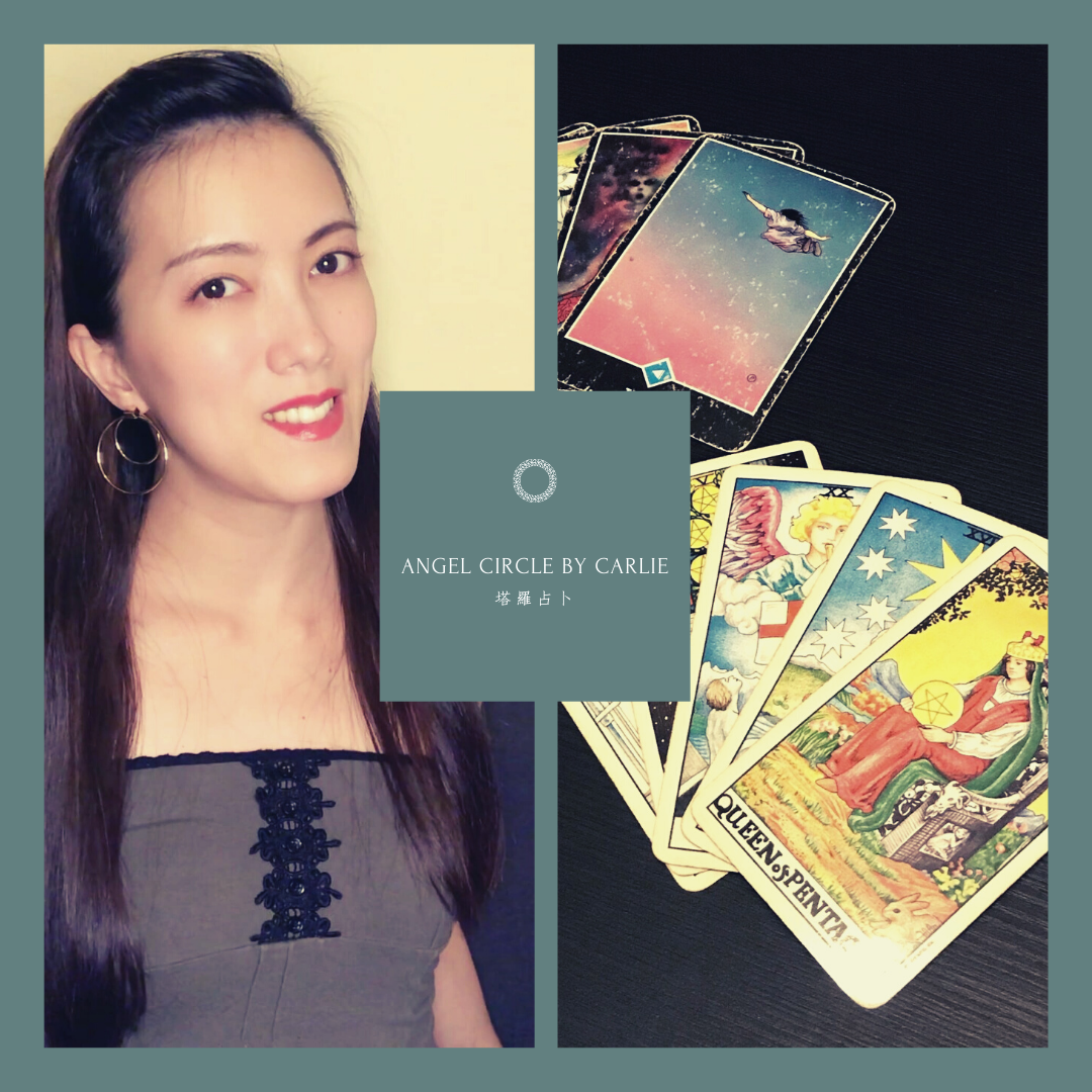 hong kong tarot carlie angel circle 香港塔羅占卜課程諮詢